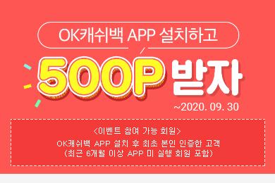 OK캐쉬백 APP 설치하고 500P 받자!